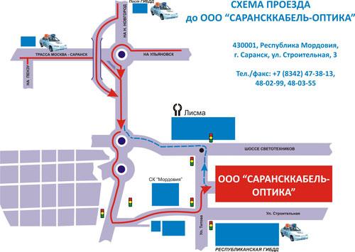 Схема проезда до Сарансккабель-Оптика в г.Саранске.
